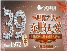 东鹏瓷砖广告设计