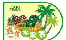 热带水果节吊旗图片