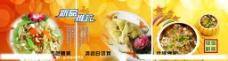 餐饮美食灯箱广告设计图片