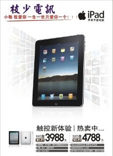 苹果电脑海报图片
