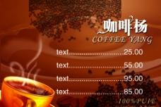 咖啡宣传单图片