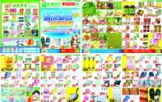 超市夏日DM单图片