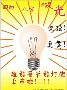 灯泡宣传单图片