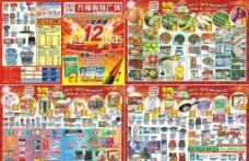 超市周年庆邮报图片