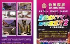 佳廷酒店KTV开业彩页图片