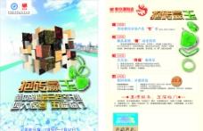 新中源陶瓷活动宣传单面图片