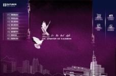 紫色商场网站模板 白鸽图片