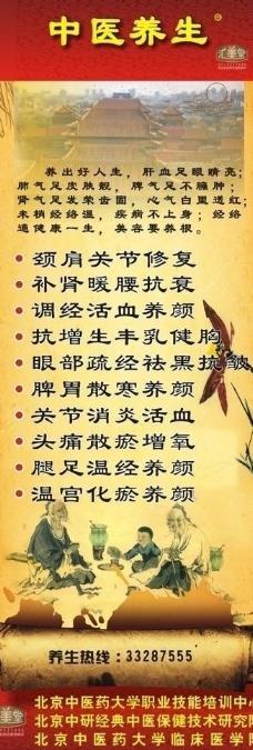 中医养生保健图片