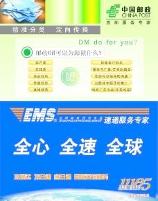 中国邮政 ems快递 邮政dm图片