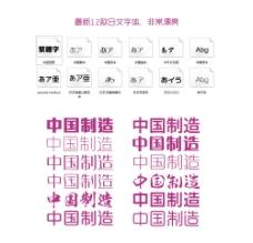 最新12款日文字体
