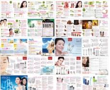 化妆品册子 画册图片