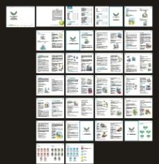 大运会画册设计图片