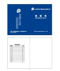 太平洋保险单图片