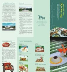 竹笋 菜肴 四折页图片