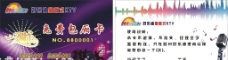 KVT卡 KTV周年庆图片