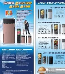 天勤K5手机单张设计