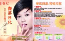 化妆品DM图片
