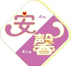 安馨卫生纸logo图片
