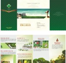 房地产折页 四折页 绿色地产图片