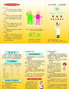 医院宣传单 三折页图片