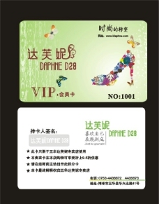 达芙妮VIP卡图片