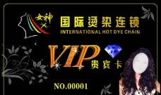 美发VIP会员卡图片