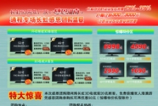 长虹活动宣传单图片