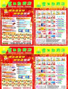 惠生堂宣传单图片