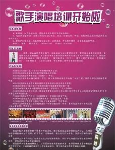 歌手演唱培训图片