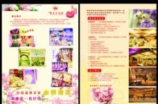 泰兴酒店婚庆宣传单页图片