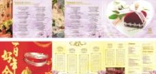 婚宴册子图片