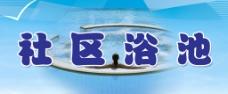 社区浴池图片