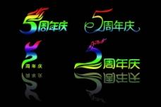 5周年慶字體圖片