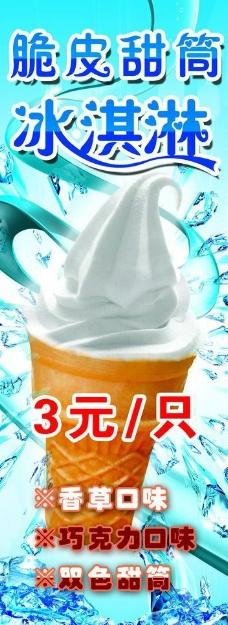 脆皮甜筒冰淇淋图片