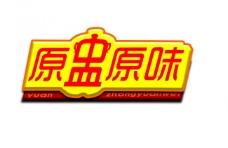 原盅原味logo图片
