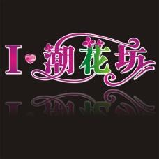 潮花坊Logo