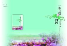 诗集封面图片