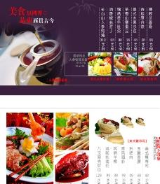 美食餐厅海报图片