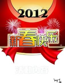 2012 新春素材图片