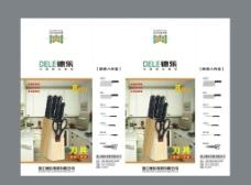 厨房餐具包装图片