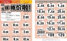 超市生鲜特价DM海报图片