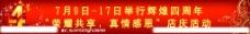 四周年店庆横幅图片