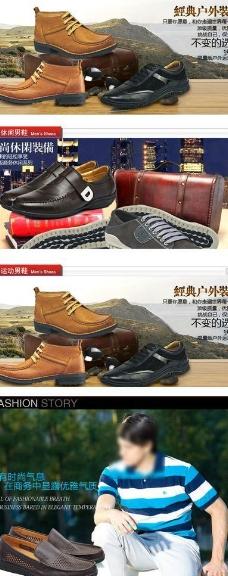男鞋海报 banner设计图片