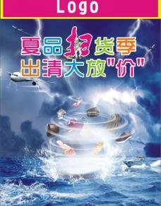 夏清仓宣传图片