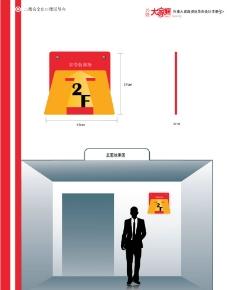 二楼安全出口楼层导向图片