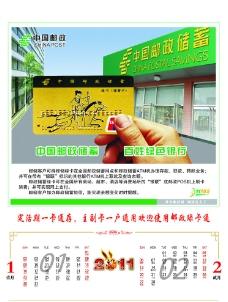 中国邮政海报图片