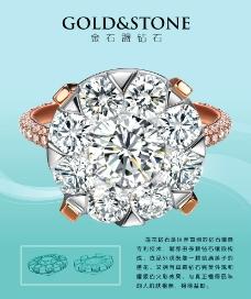 金石盟广告设计图片