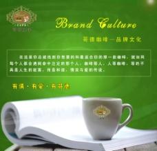 哥德咖啡 绿色图片