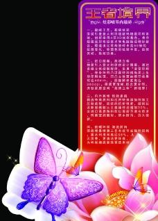 王者陶瓷砖贴广告图片