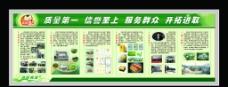 宏丽食品宣传栏图片